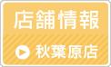 btn_akihabara