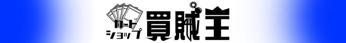 kaizokuou_title